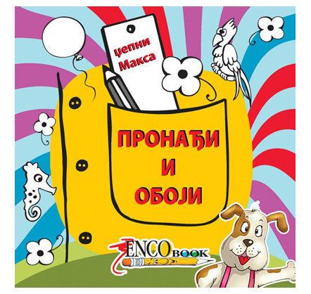 "<a href=""http://www.encobook.co.rs/shop/pronadi-i-oboji-dzepni-maksa/"">Pronađi i oboji – džepni Maksa</a>"