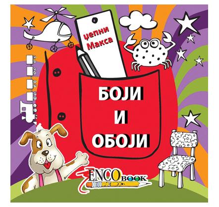 """<a href=""""http://www.encobook.co.rs/shop/boji-i-oboji-dzepni-maksa/"""">Boji i oboji – džepni Maksa</a>"""