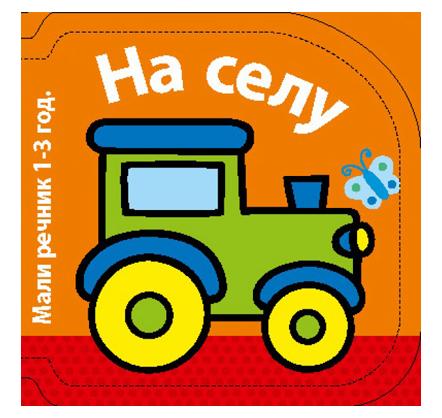 """<a href=""""http://www.encobook.co.rs/shop/mali-recnik-na-selu/"""">Mali rečnik – Na selu</a>"""