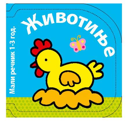 """<a href=""""http://www.encobook.co.rs/shop/zivotinje/"""">Mali rečnik – Životinje</a>"""