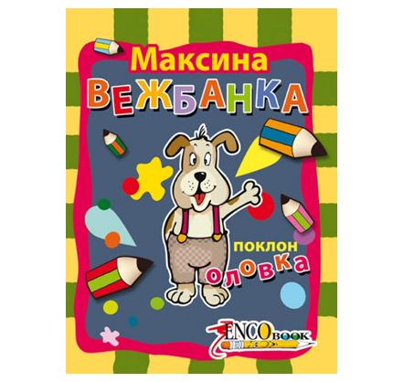 "<a href=""http://www.encobook.co.rs/shop/maksina-vezbanka/"">Maksina vežbanka</a>"