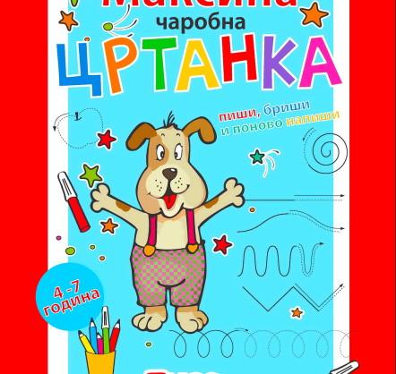 """<a href=""""http://www.encobook.co.rs/shop/maksina-carobna-crtanka/"""">Maksina čarobna crtanka</a>"""
