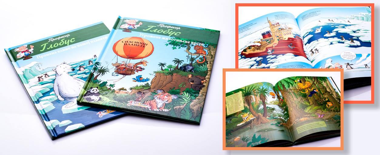 globus-paket-knjiga-1