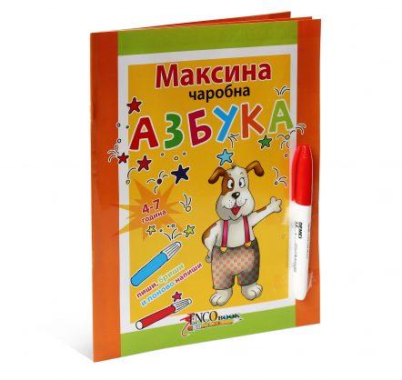 maksina azbuka